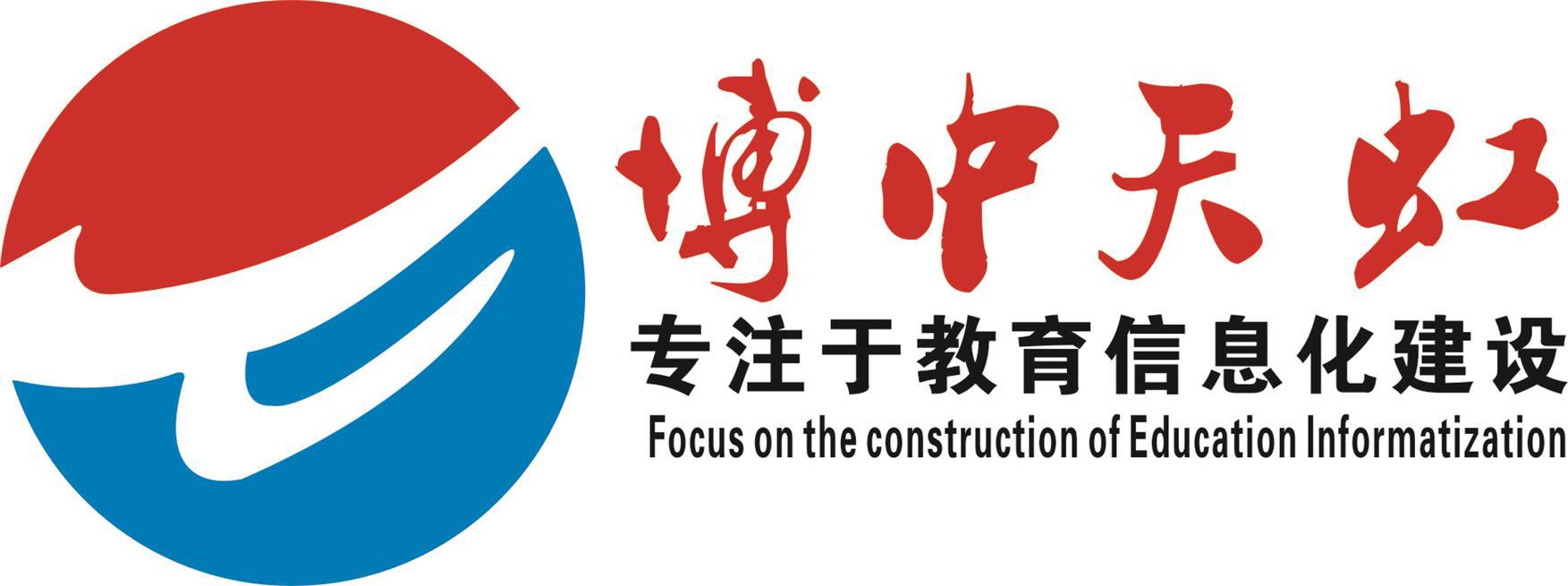 河南博中天虹电子技术有限公司